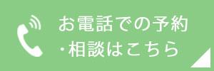 横浜市保土ヶ谷区あきデンタルクリニックの電話番号