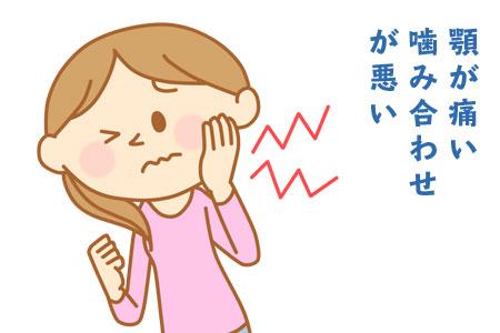 顎関節症・咬合治療